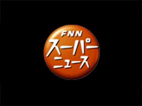 FNNスーパーニュース